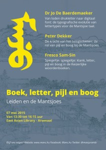 poster exhibition and symposium 'Leiden en de Mantsjoes / Leiden and the Manchus'